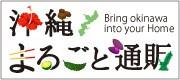 沖縄のこだわり通販サイト個ご紹介です!